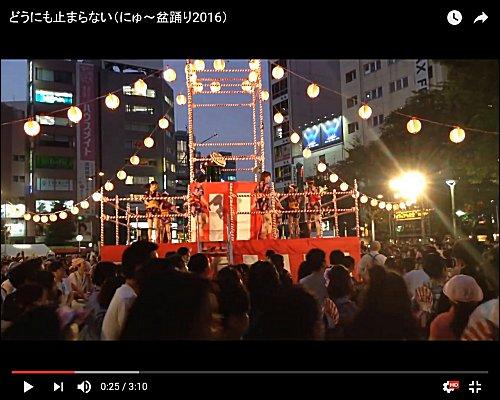 にゅ~盆踊り2016