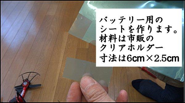 2-バッテリーシート