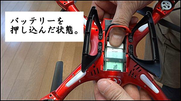 5-バッテリー挿入状態
