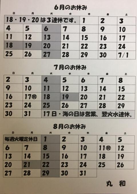 fc2blog_20170612211219d13.jpg