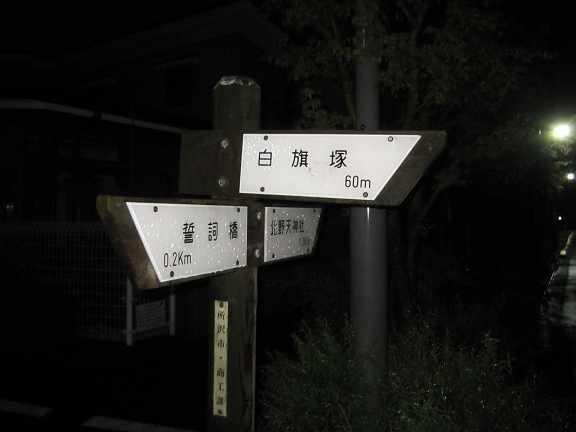 shirohatadukatotamakosanmon01.jpg