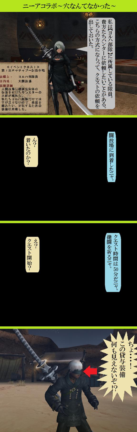 20170517 「ニーアコラボ~穴なんてなかった~」