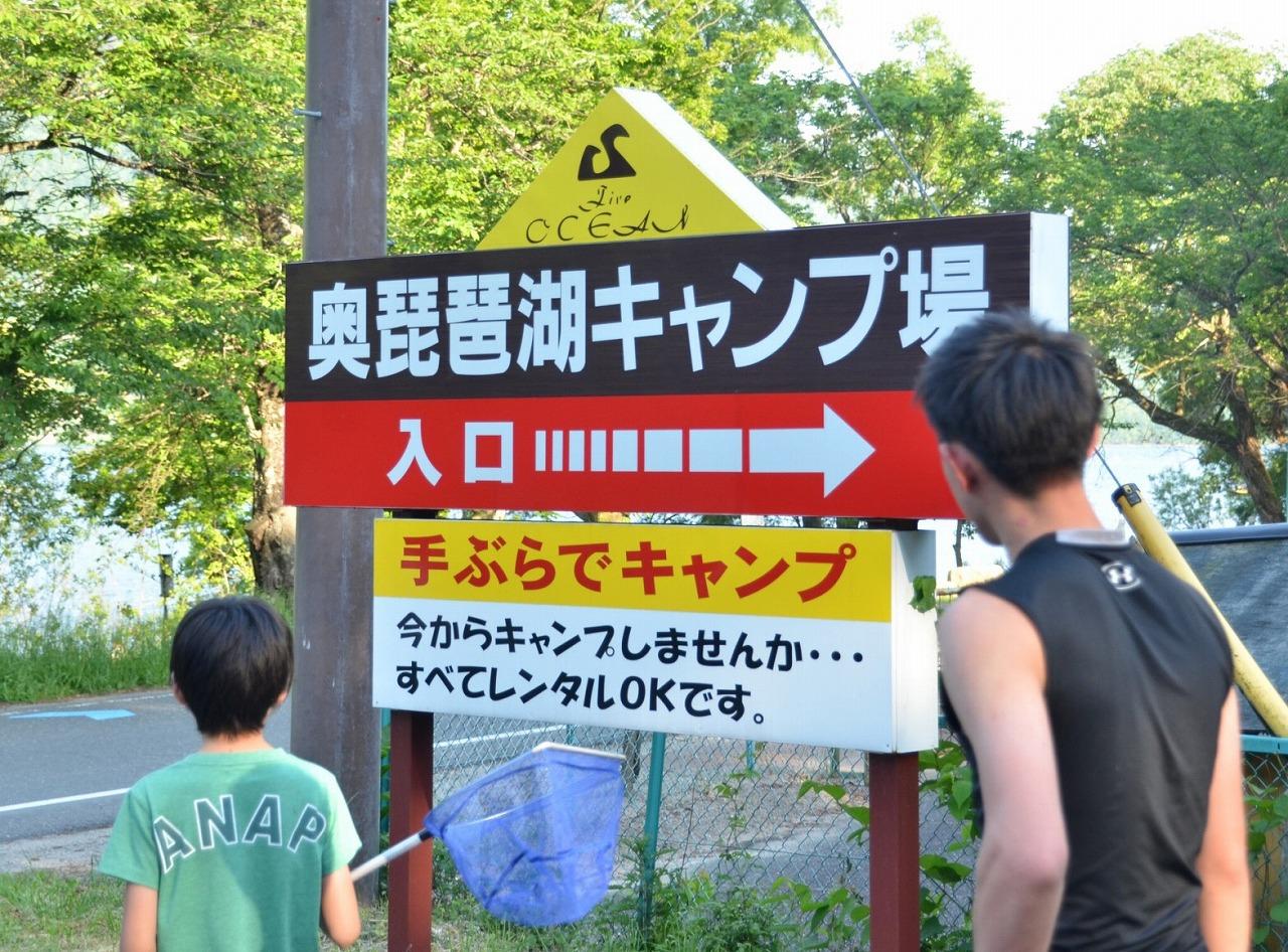 20170520-AquariumCampInOkubiwako-42.jpg