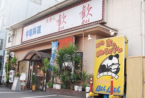 向日市京都市嵯峨嵐山評判の良い本格中華料理店口コミ評判感想ほぁんほぁん点心人気