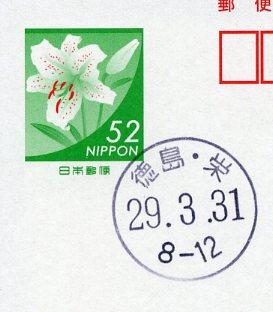0827徳島栄