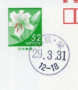 0828鳥取栄