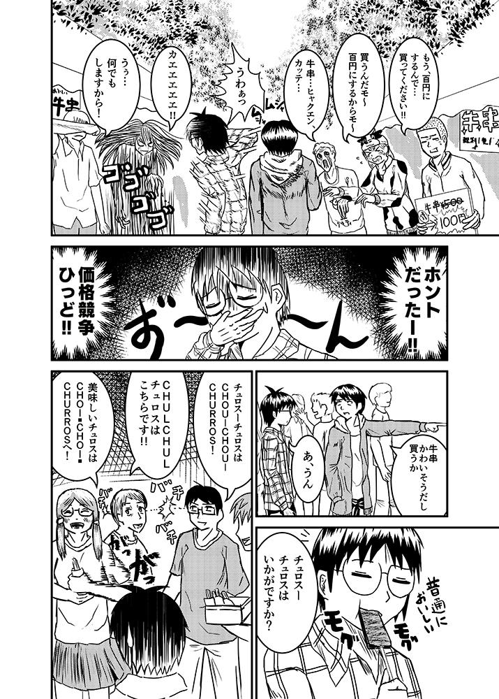 イカ東その10生_002