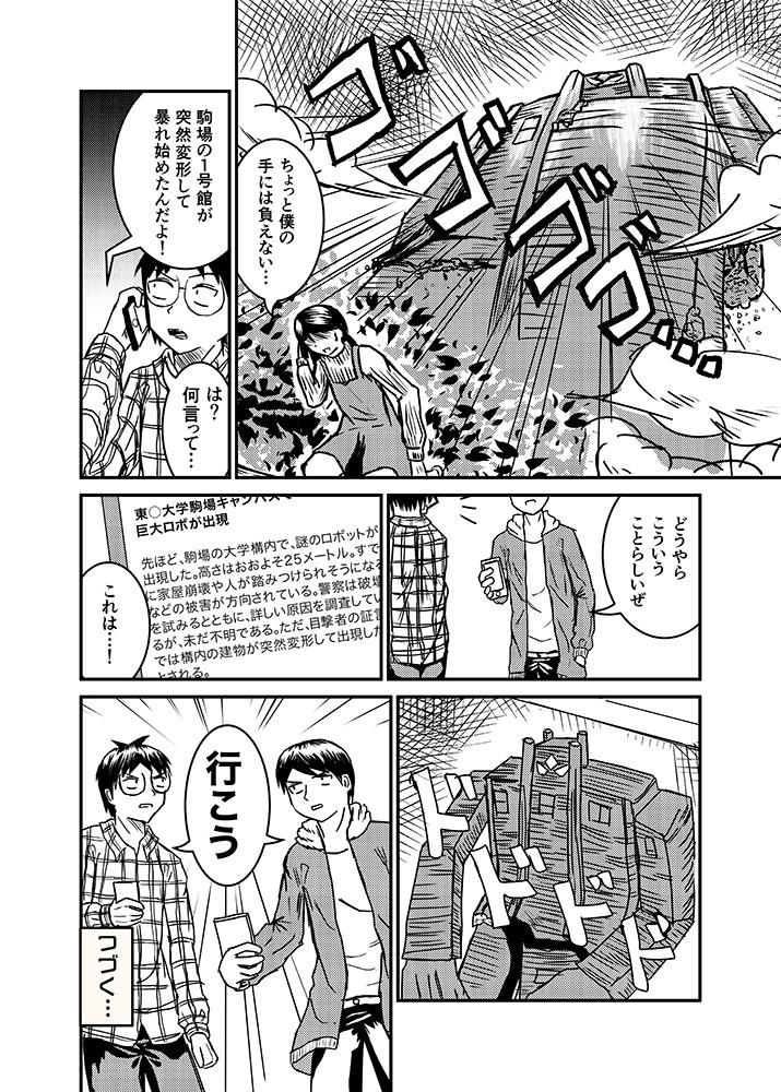 イカ東その10生_004