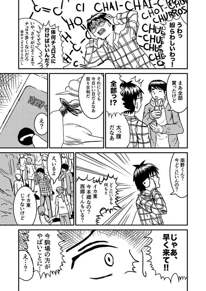 イカ東その10生_003