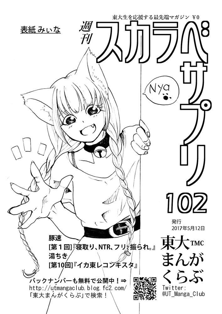 サプリ新新表紙102