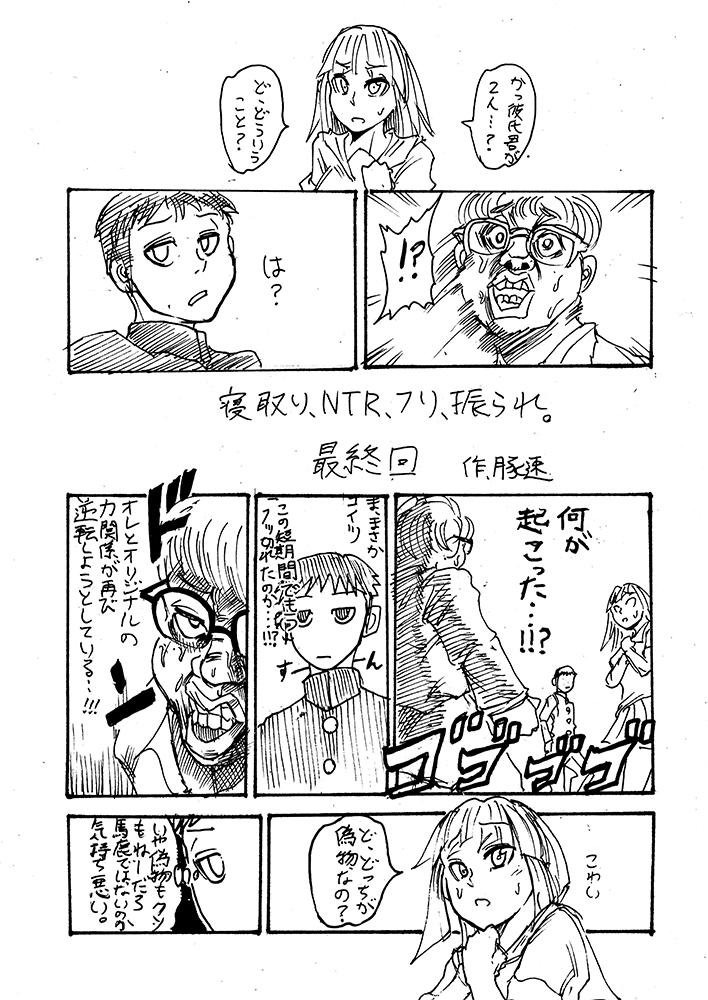 ntr4-1 のコピー