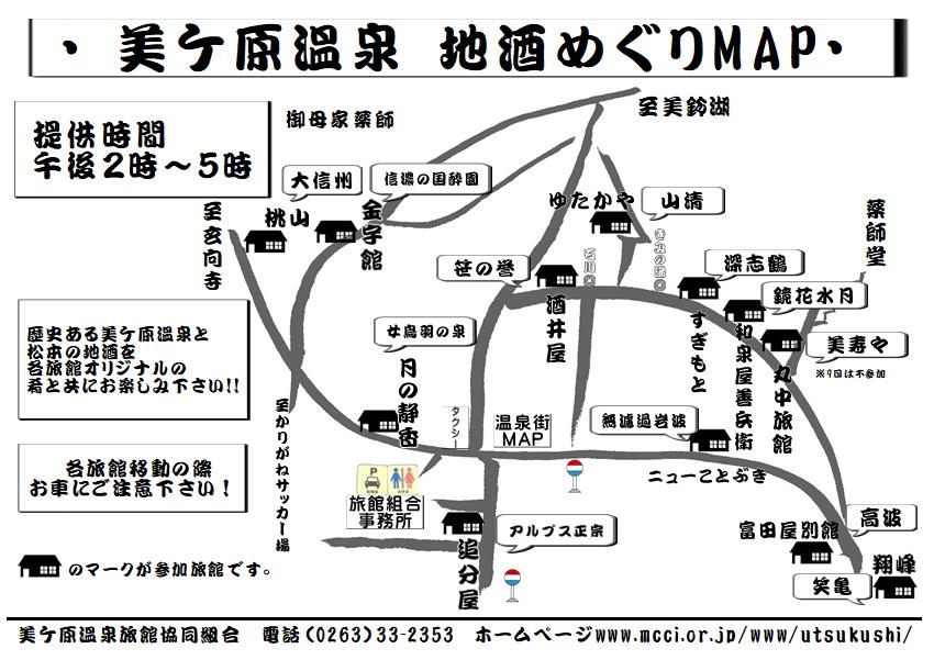 2017地酒マップ