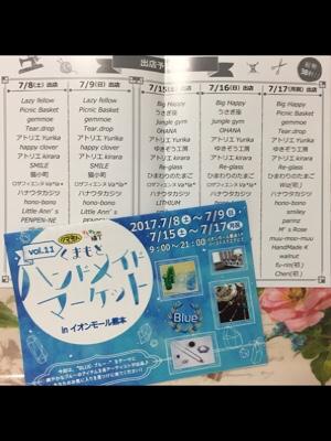 fc2blog_2017070121561956a.jpg