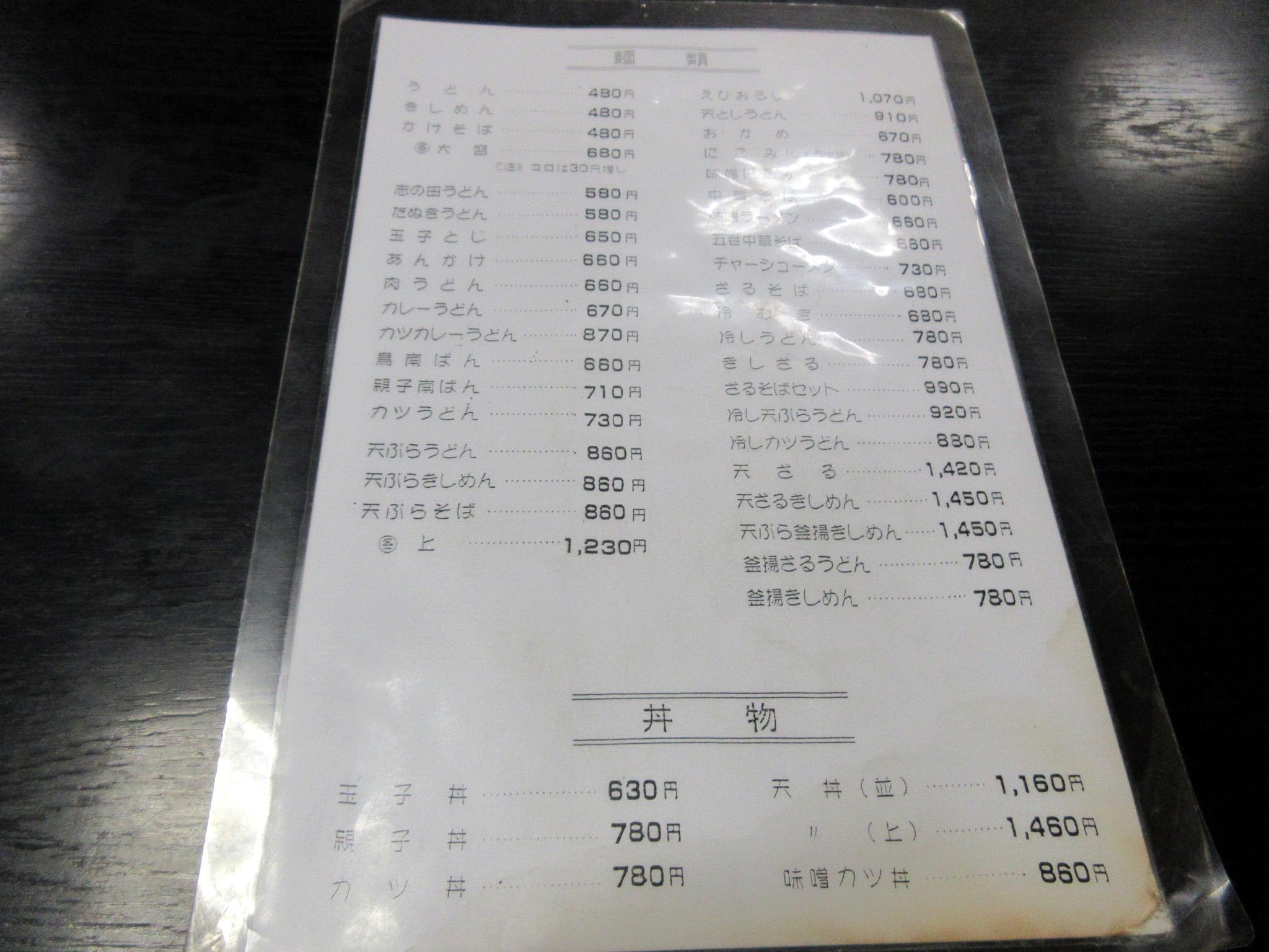 メニュー 麺類
