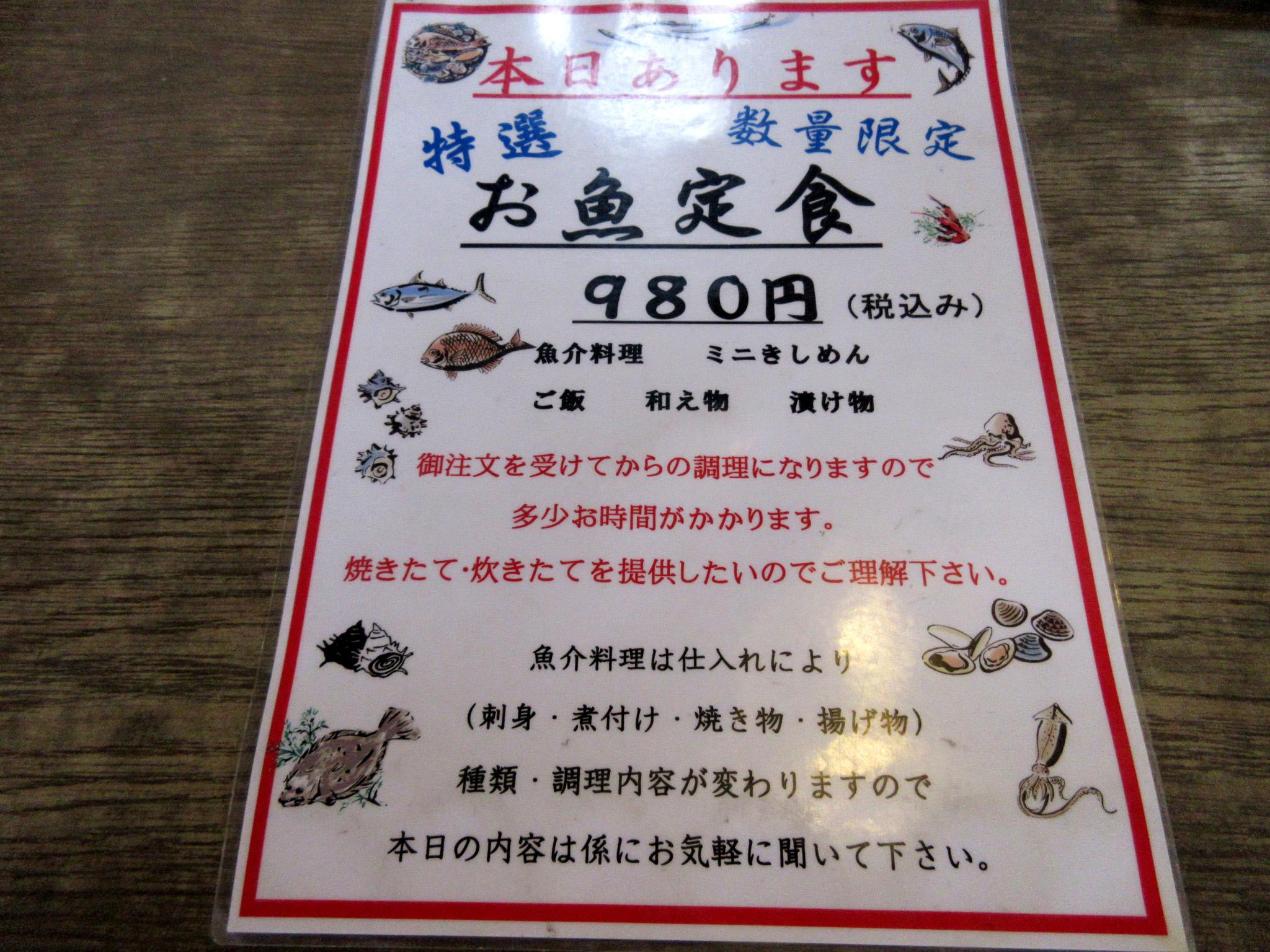 メニュー お魚定食
