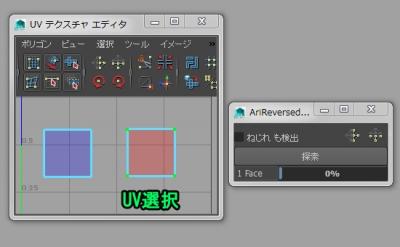 AriUVReversSelector01.jpg