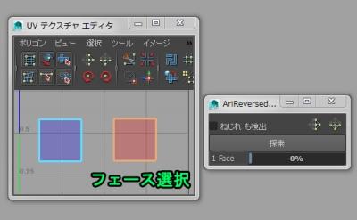 AriUVReversSelector02.jpg
