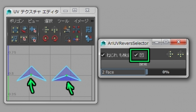 AriUVReversSelector05.jpg