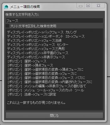 FindMenu004.jpg