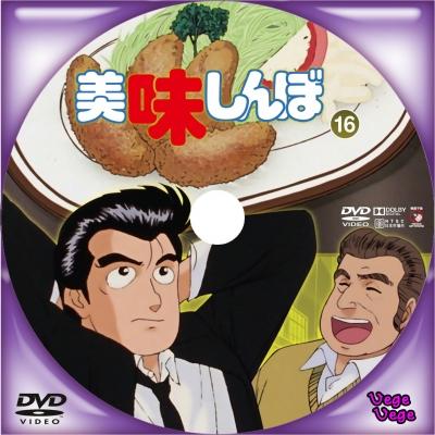 美味しんぼ Vol 16