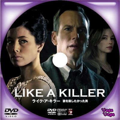 ライク・ア・キラー 妻を殺したかった男 MN