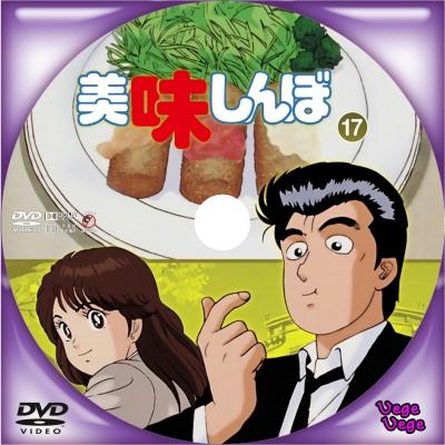 美味しんぼ Vol 17