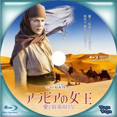 アラビアの女王 愛と宿命の日々 B1