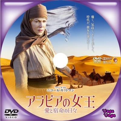 アラビアの女王 愛と宿命の日々 D1