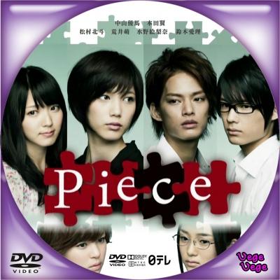 Piece D
