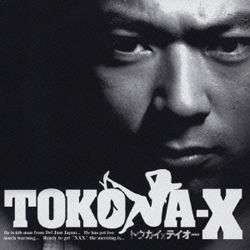 TOKONA-X : トウカイXテイオー