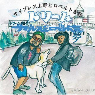 サイプレス上野とロベルト吉野 : ドリーム