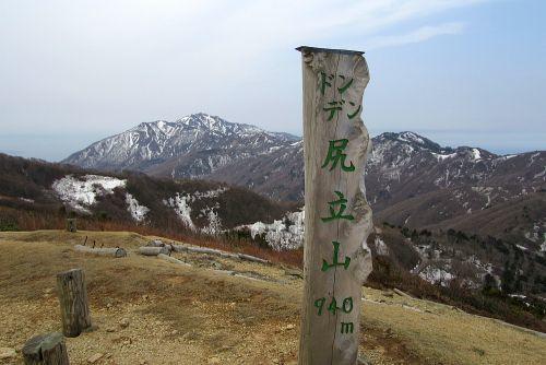 尻立山にて