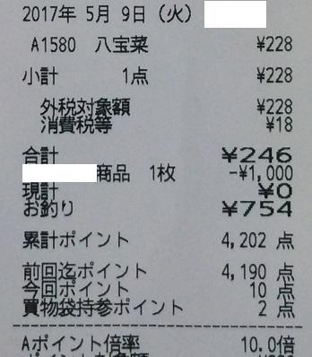 170510-3.jpg
