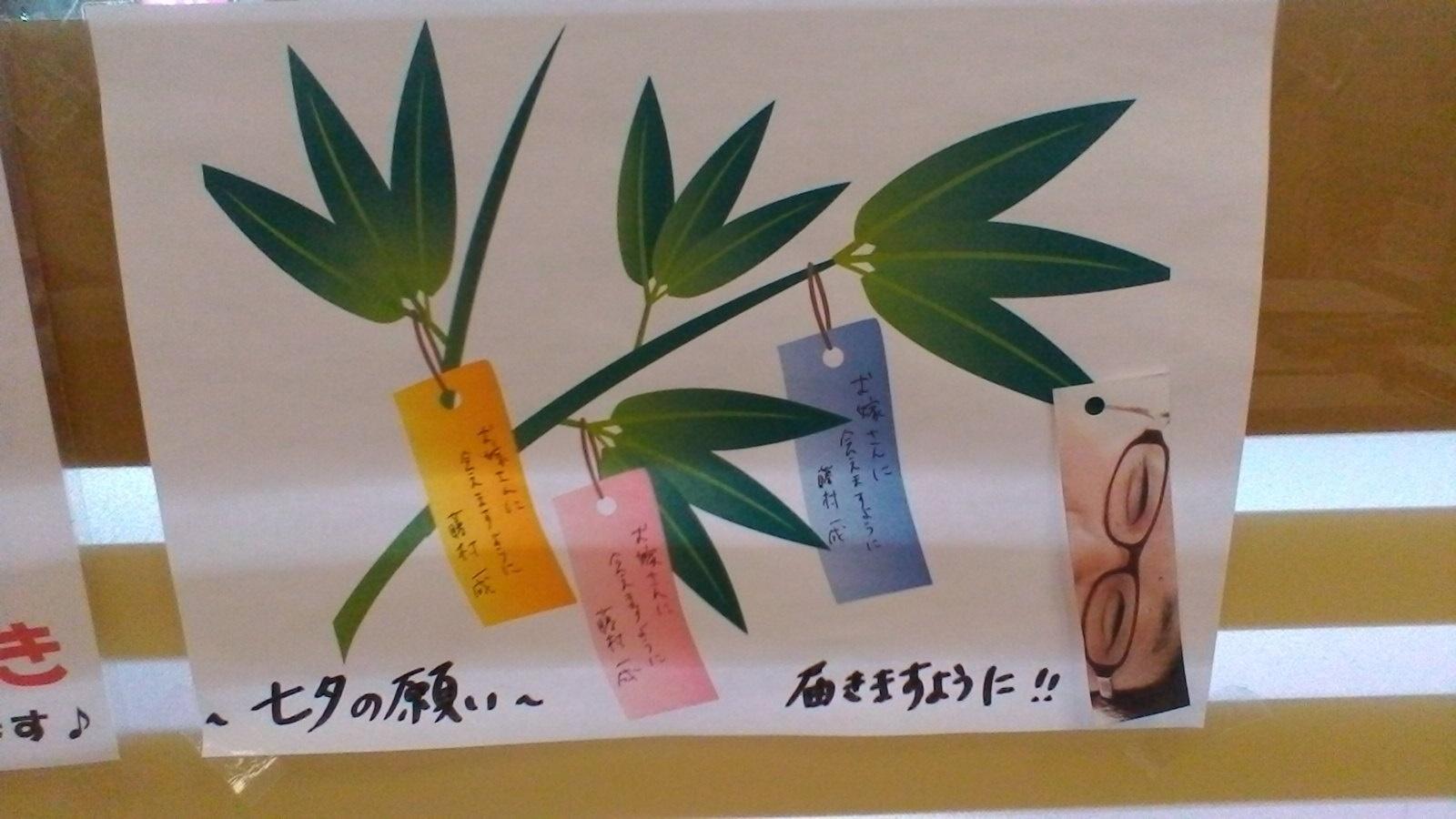 tanabatanone.jpg