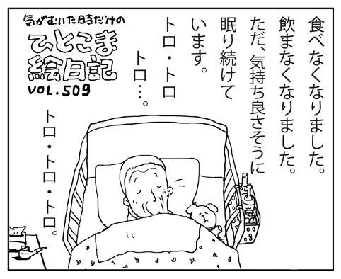 絵日記509