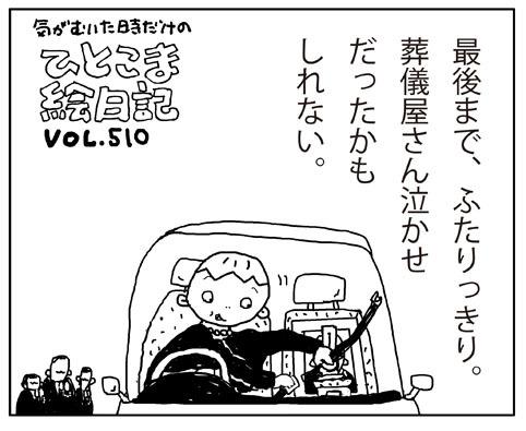 絵日記510