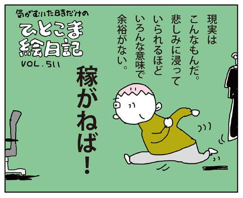 絵日記511