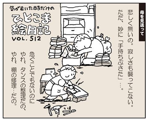 絵日記512