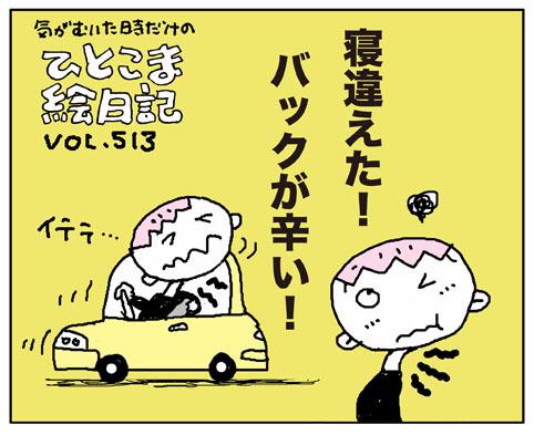 絵日記513