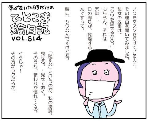 絵日記514
