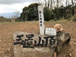 玉置神社山頂