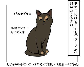 01062017_cat1mini.jpg