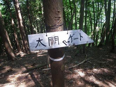 標識があった