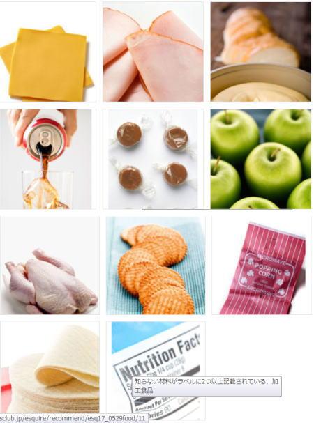 食べてはいけない!(できるなら…)食品 11選