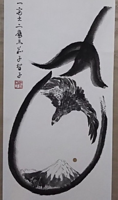 友人の作品「一富士 二鷹 三茄子」