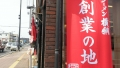 ラーメン横綱・吉祥院本店7