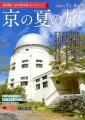 2017年・第42回「京の夏の旅」1