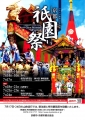 2017年・第42回「京の夏の旅」4