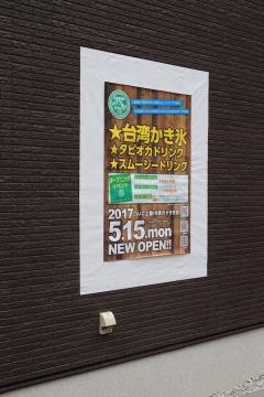 20170513氷_MG_3016