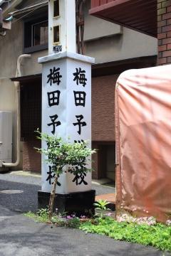 20170608梅田予備校2_MG_3696